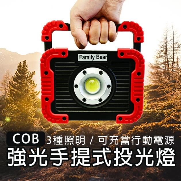 CY-2145 COB 強光手提式投光燈 1入 1